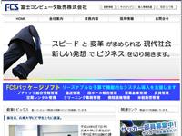富士コンピュータ株式会社